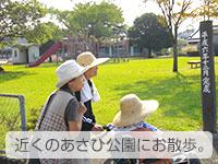 近くのあさひ公園にお散歩。