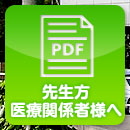 先生方医療関係者様へ(PDF)